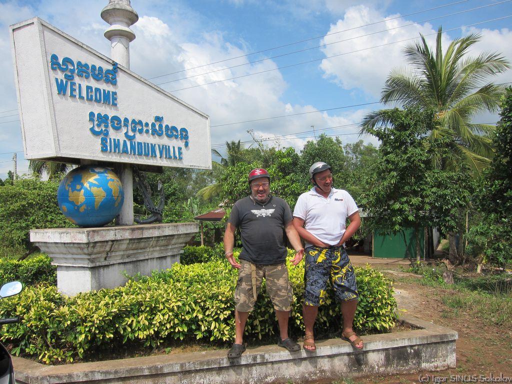 Мы с Синусом на въезде в Сиануквиль