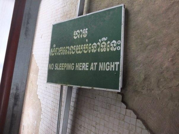 Не спать здесь ночью