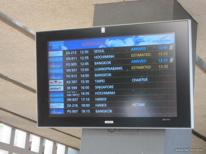 Телевизор в аэропорту