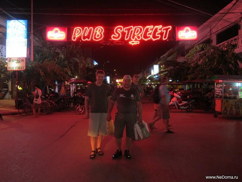 Ночью на Паб Стрит