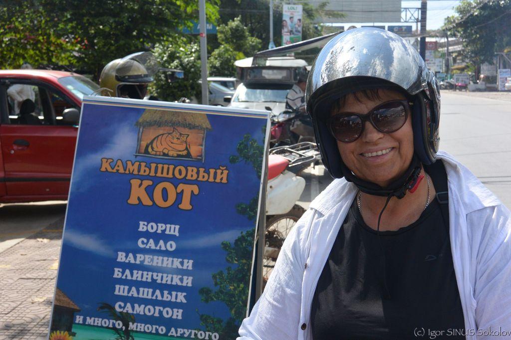 Украинский ресторан в Камбодже!