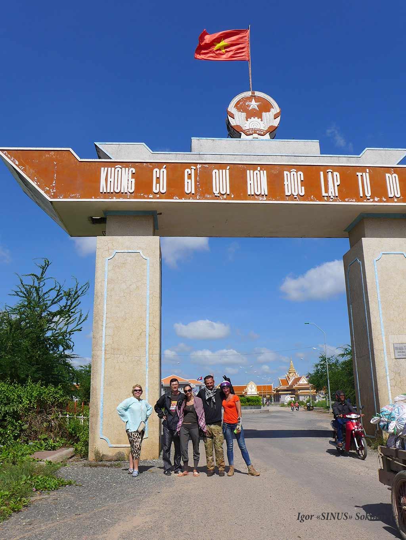 вход во Вьетнам :)